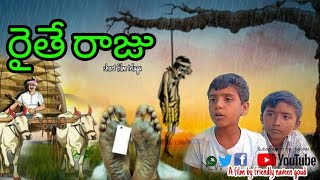 రైతే రాజు కావాలి...backslashbackslashThe best message in telugu short filmbackslashbackslash2020backslashbackslashfriendly naveen goud - YOUTUBE