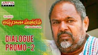 Annadata Sukhibhava Dialogue Promo #2 | Annadata Sukhibhava Movie | R.Narayana Murthy - ADITYAMUSIC