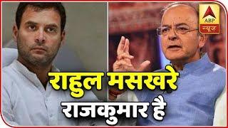 "Namaste Bharat: Arun Jaitley calls Rahul Gandhi a ""clown prince"", Congress makes reverse a - ABPNEWSTV"