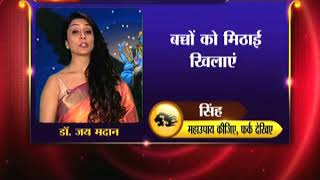 26 मई 2018 का राशिफल, Aaj Ka Rashifal, 26 मई 2018 Horoscope जानिये Family Guru में - ITVNEWSINDIA