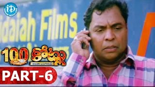 100 Kotlu Full Movie Part 6 || Baladitya,Saira Bhanu || Ramana Marshal || Vandemataram Srinivas - IDREAMMOVIES