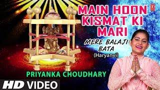 Main Hoon Kismat Ki Maari,PRIYANKA CHOUDHARY,Mehandipur Balaji Bhajan,HD Video Song,Mere Balaji Bata - TSERIESBHAKTI
