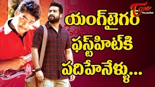 Young Tiger NTR First Hit Completes 15 Years ! - TELUGUONE