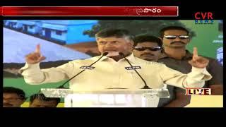 AP CM Chandrababu Live : Janmabhoomi Maa Vooru Public Meeting in Kuppam | CVR News - CVRNEWSOFFICIAL