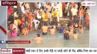 video : हरिद्वार : Royal Bath के लिए Harki Pauri पर उमड़ी लोगों की भीड़, Covid Rule हुए तार-तार