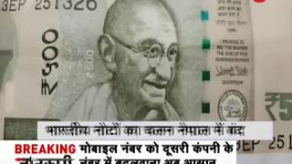 Nepal bans Indian currency notes above Rs 100 - ZEENEWS