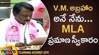 V.M. Abraham Takes Oath as MLA In Telangana Assembly | MLA's Swearing in Ceremony Updates - MANGONEWS
