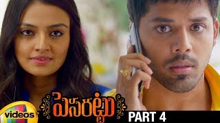 Pesarattu Telugu Full Movie HD | Nandu | Nikitha Narayan | New Telugu Movies | Part 4 | Mango Videos - MANGOVIDEOS
