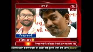 India 360: Hardik Patel Joins Congress In Fight Against BJP - AAJTAKTV