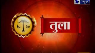 20 मई 2018 का राशिफल, Aaj Ka Rashifal, 20 मई 2018 Horoscope जानिये Guru Mantra में - ITVNEWSINDIA