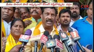 కేసీఆర్ దిష్టిబొమ్మ దహనం | T-TDP Leader Mekala Sarangapani Slams KCR | CVR NEWS - CVRNEWSOFFICIAL