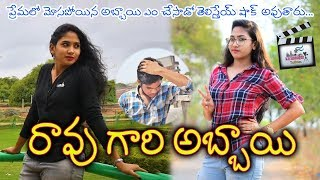 రావు గారి అబ్బాయి - Best Emotional Short Flim | Rao Gari Abbai Telugu Shortfilm | Karimnagar Talkies - YOUTUBE