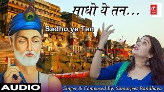 साधो ये तन I Sadho Ye Tan I SAMARJEET RANDHAVA I Full Audio Song - TSERIESBHAKTI