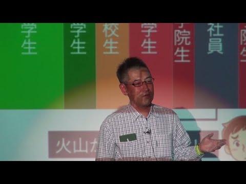 火山学者でありたい / My Volcanologist Journey | Yoshikazu Kikawada | TEDxSophiaU