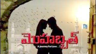 Telugu latest short film Mohabbat, Directed by P.B.Rakesh - YOUTUBE