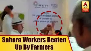 Ratlam: Sahara workers beaten up by farmers for not paying their money - ABPNEWSTV
