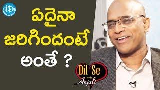 ఎమన్నా జరిగిందంటే అంతే ఇక?- Gopala Krishna Gokhale || Dil Se With Anjali - IDREAMMOVIES