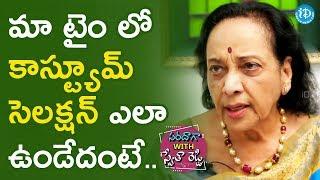 మా టైం లో కాస్ట్యూమ్ సెలక్షన్ ఎలా ఉండేదంటే - Jamuna   #Mahanati    Saradaga With Swetha Reddy - IDREAMMOVIES