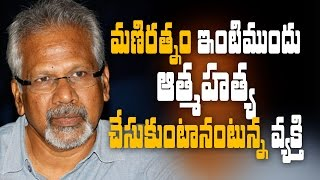 Man threatens to commit suicide in front of Mani Ratnam's house - IGTELUGU
