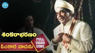 Omkara Nadanu Video Song - Sankarabharanam Songs | Somayajulu JV | Manju Bhargavi | K Viswanath - IDREAMMOVIES