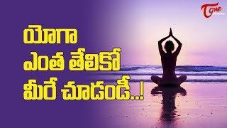 యోగా ఎంత తేలికో మీరే చూడండి..! || Simple Yoga Asanas For Beginners || TeluguOne - TELUGUONE