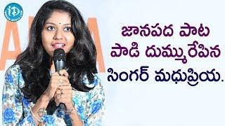 జానపద పాట పాడి దుమ్మురేపిన Singer Madhupriya || Tollywood Extravaganza || iDream Media - IDREAMMOVIES