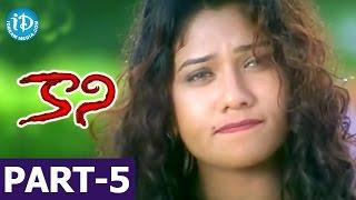 Kaani Full Movie Part 5 || Sai Kiran, Meera, Preeti Nigam || Abhinav Velagaleti || Sashi Kumar - IDREAMMOVIES