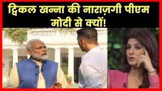 Akshay Kumar interviews PM Narendra Modi; ट्विटर पर ट्विंकल खन्ना को क्यों फॉलो करते हैं मोदी? - ITVNEWSINDIA