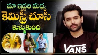 She was jealous of the chemistry between us: Ram Pothineni | Anupama | Hello Guru Prema Kosame - IGTELUGU