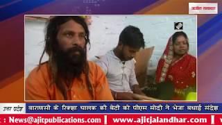 video : वाराणसी के रिक्शा चालक की बेटी को पीएम मोदी ने भेजा बधाई संदेश