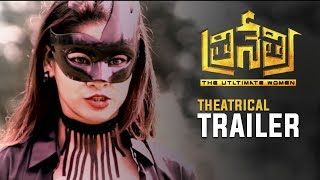 Thrinethri Movie Theatrical Trailer |  Meghana | Arohi | TFPC - TFPC