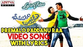 Premalo Paddanu Raa Video Song With Lyrics II Bhimavaram Bullodu Songs II Sunil, Esther - ADITYAMUSIC