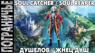Prime World - Душелов. Soul catcher reaper. Жнец душ 26.06.14 (2)
