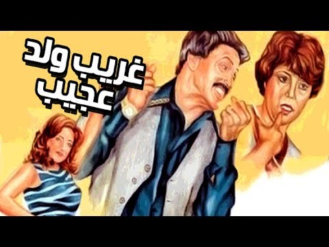 Ghareeb Wel Ageeb Movie - فيلم غريب ولد عجيب - عرب توداي