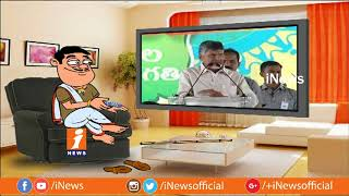 Dada Hilarious Talk With AP CM Chandrababu Naidu | Pin Counter | iNews - INEWS
