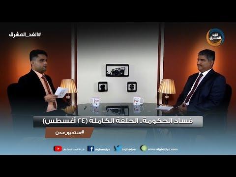 ستوديو عدن | فساد الحكومة.. الحلقة الكاملة (24 أغسطس)