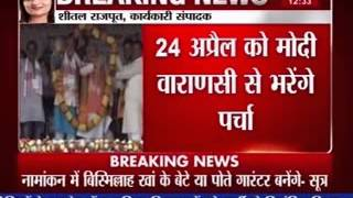 Narendra Modi to file Varanasi nomination on April 24 - ITVNEWSINDIA