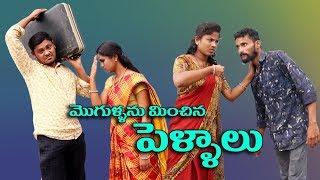 మనందక్క పెళ్ళాలు # 16  ManamDakka Pellalu  Telugu Short Film | Mana Palle A 2 Z - YOUTUBE