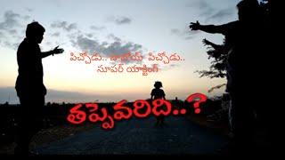 Tappevaridi...? (తప్పెవరిది... ?)  Telugu full short film.. - YOUTUBE