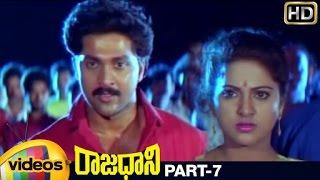 Rajadhani Telugu Full Movie   Vinod Kumar   Yamuna   Kodi Rama Krishna   Part 7   Mango Videos - MANGOVIDEOS