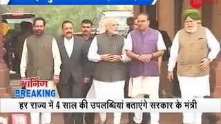 BJP all set to celebrate its 4 years of achievements | मोदी सरकार के 4 साल पर देशभर में कार्यक्रम - ZEENEWS