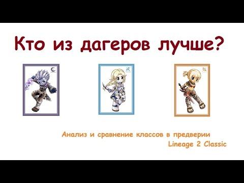 Дагер 8 +, нет Это сказка! - Конференция игрового портала The Abyss