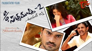 S/O Satyamurthy 2 || Hilarious Comedy Spoof || by SRikanth Reddy - TELUGUONE