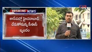 Telangana polls: Election Commission team from Delhi to visit today | CVR News - CVRNEWSOFFICIAL
