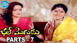 Bhale Mogudu Movie Part 7/14 || Rajendra Prasad || Rajani - IDREAMMOVIES