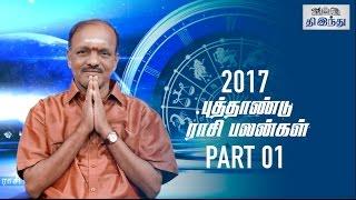 2017 New Year Horoscope Part | Tamil The Hindu