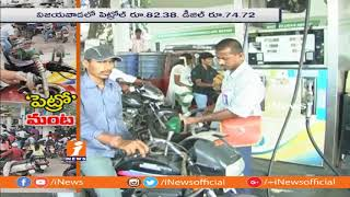 Petrol and Diesel Price Reaches Highest Ever After Karnataka Elections  | iNews - INEWS
