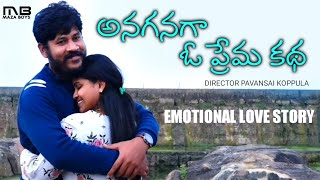 Anaganaga o prema katha | Telugu latest short film | 2020 | by pavan sai koppula - YOUTUBE
