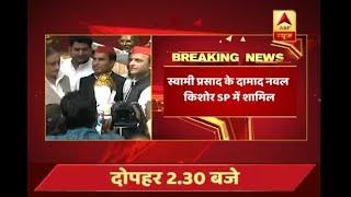 Yogi government's cabinet minister Swami Prasad Maurya's son-in-law Naval Kishore joins SP - ABPNEWSTV