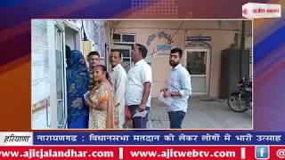 video : नारायणगढ : विधानसभा मतदान को लेकर लोगों मे भारी उत्साह
